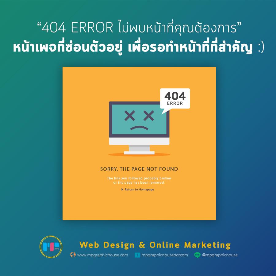 404_error page not found มีไว้เพื่อ ประโยชน์ของ 404 cumtom error page not found