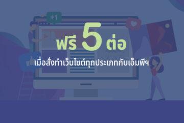 ทำเว็บกับเอ็มพีวันนี้ฟรี 5 ต่อ ฟรี hosting & Domain ฟรีค่า Maintenance ฟรี SSL ฟรีสร้าง social media account facebook twitter google+ ฟรียอดไลค์เพจ 1000 ไลค์