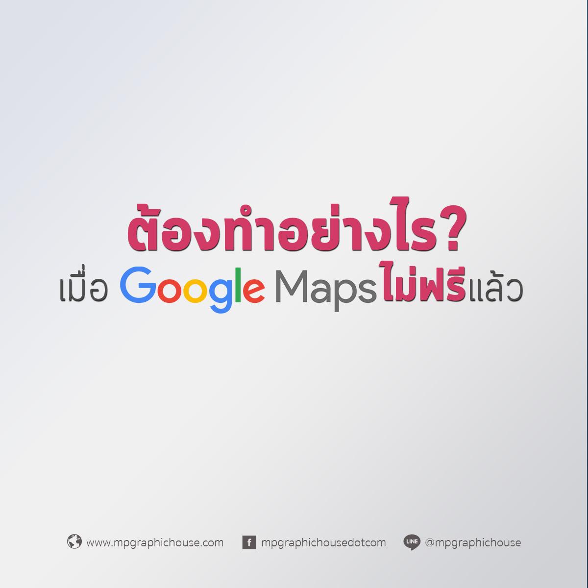 ทำอย่างไรเมื่อ Google maps api ไม่ฟรีแล้ว
