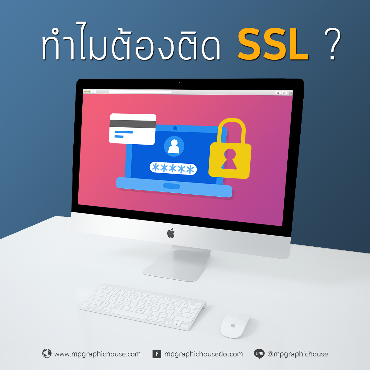 ทำเว็บกับเอ็มพี ฟรี SSL