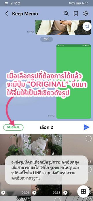 """ส่งภาพผ่านไลน์ให้ไม่ลดความละเอียดได้อย่างไร? เมื่อเลือกรูปที่ต้องการได้แล้วจะมีปุ่ม """"Original"""" (ภาษาไทยคือ ต้นฉบับ) ขึ้นมา ให้จิ้มให้เป็นสีเขียวดังรูป"""