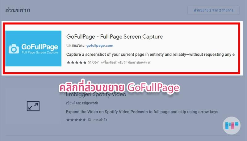 จะพบกับส่วนขยาย GoFullPage โลโก้ตามภาพ