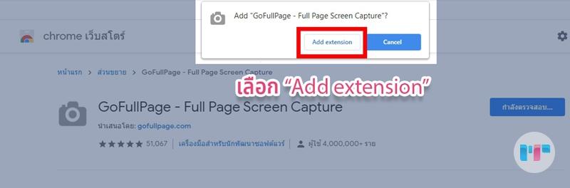 """มี Pop up เด้งเตือนยืนยันการเพิ่ม GoFullPage เข้าใน Google Chrome ให้กดปุ่ม """"Add extension"""""""